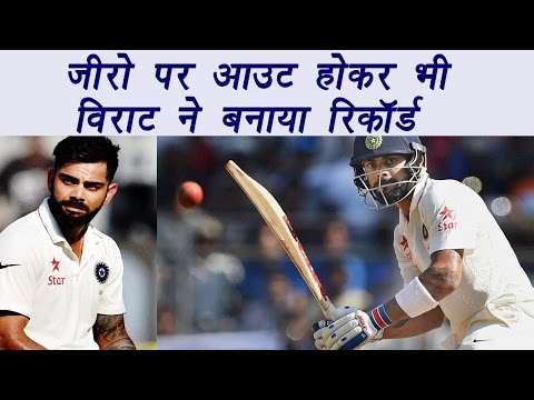 India Vs Australia : Virat Kohli out for duck in test for the first time in India | वनइंडिया हिंदी