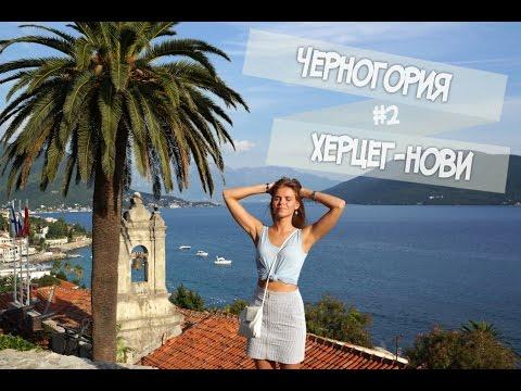 Особенности правил дорожного движения Черногории