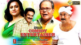 Malayalam Super Hit Malayalam Movie | Comedy Entertainer HD | Family Entertainment Upload 1080 HD