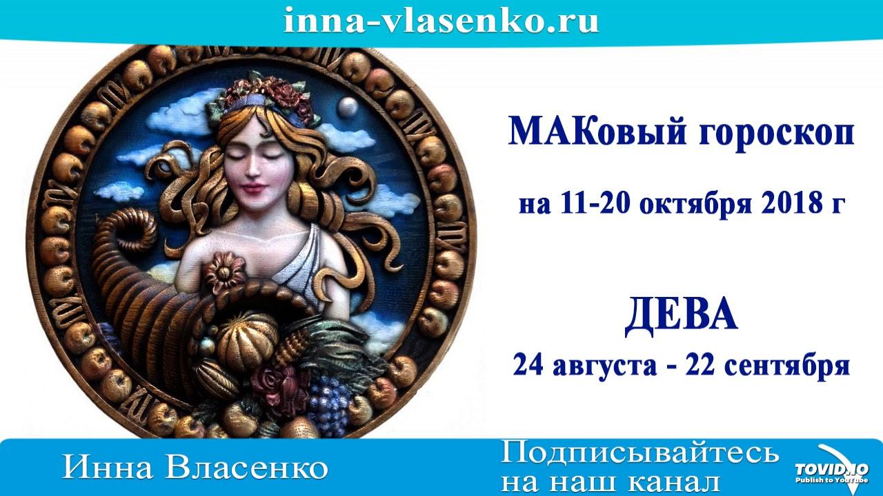 МАКовый гороскоп на 11-20 октября 2018 ДЕВА
