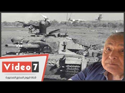 اليوم السابع : بالفيديو.. الإعلامى صبرى غنيم يكشف أسرارا جديدة عن حرب أكتوبر ومعاهدة السلام