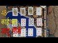 48 कार्ड का जादू सीखें | 48 card Magic