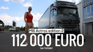 Mercedes Actros Edition 2 (2021).Впечатления новичка.