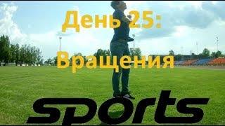 Спорт | #33 Тренировки 30 дней подряд, день 25!