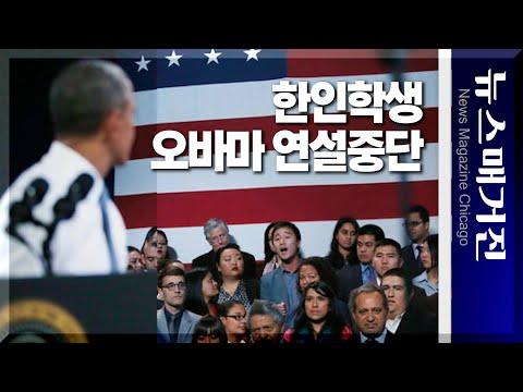 한인학생 홍주영, 오바마 연설 중단 Korean Student Interrupts Obama's Speech