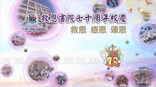 Publication Date: 2021-05-24 | Video Title: 救恩書院 70 週年校慶感恩崇拜