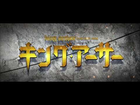 映画『キング・アーサー』本予告 【HD】2017年6月17日(土)公開