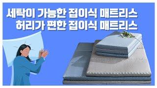 3단접이식 매트리스 folding mattress 더베…