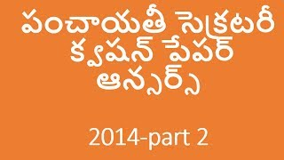 panchayat secretary telugu 2014 solved question paper with e