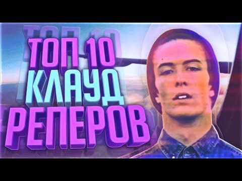 ТОП 10 CLOUD-RAP ИСПОЛНИТЕЛЕЙ