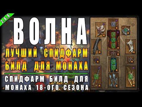 """Diablo 3 : RoS ► Спидфарм Билд Монаха """"Волна"""" ► ( Обновление 2.6.6 ,18-ый сезон )"""