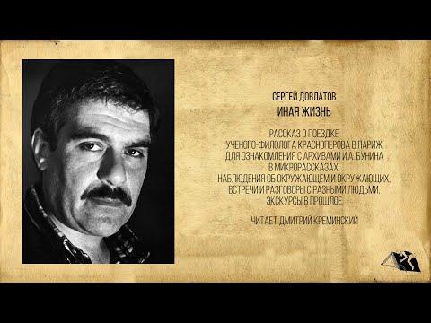 Сергей Довлатов — Иная жизнь