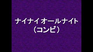 ナイナイ,ラジオ,ANN,オールナイト,オールナイトニッポン,矢部浩之,岡村...