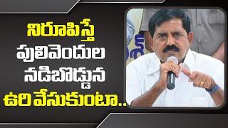 వివేకానంద హత్య కేసులో సంబంధం ఉంది అని నిరూపిస్తే పులివెందులలో ఉరివేసుకుంటా- Adinarayana Reddy | NTV