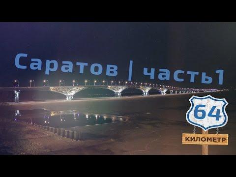 64 километр. Выпуск 8. Саратов (часть 1)