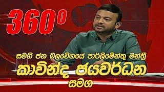360 | With Kavinda Jayawardena ( 2021 - 02 - 08 ) Thumbnail