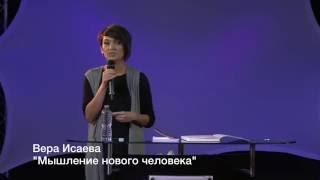 Вера Исаева Тема: