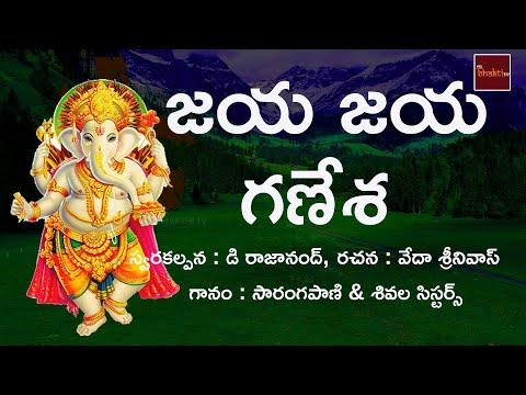 Jaya Jaya Ganesa Devotional Song | Jai Jai Vinayaka Album