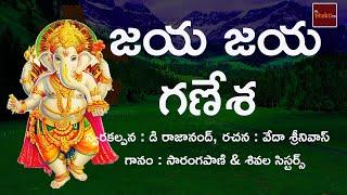 Jaya Jaya Ganesa Devotional Song   Jai Jai Vinayaka Album