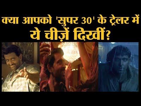 Hrithik Roshan की विवादों से घिरी फिल्म Super 30 का Trailer आखिरकार आ गया | Anand Kumar Biopic