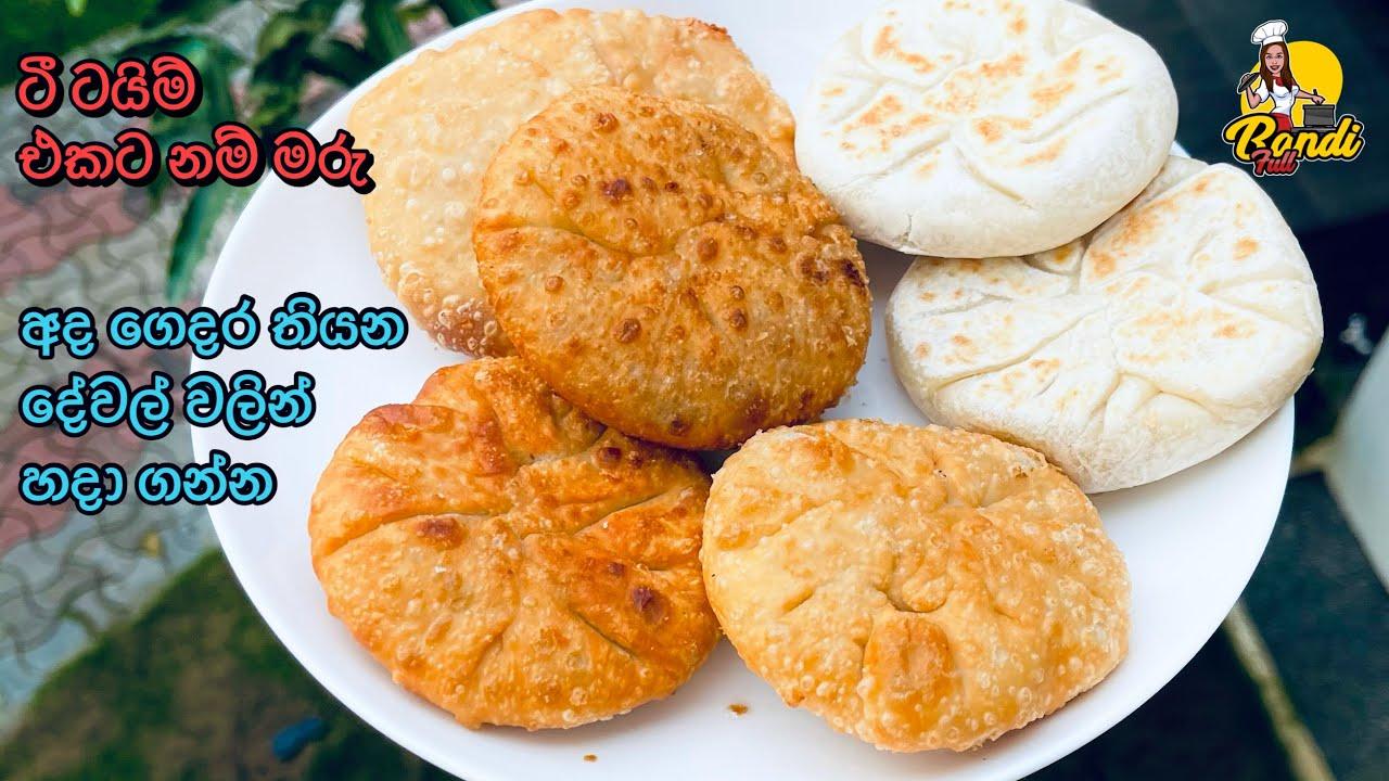 ගෙදර පරිප්පුයි පිටියි තියෙනවා නම් මේ ස්නැක් එක හදා ගන්න පුලුවන්😀Simple Snacks Idea | Dhal Roti