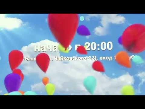 Видеореклама для концерта