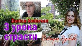 Виктория Рудакова.  3 урока страсти от Danica Anderson