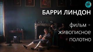 Барри Линдон | Фильм - живописное полотно