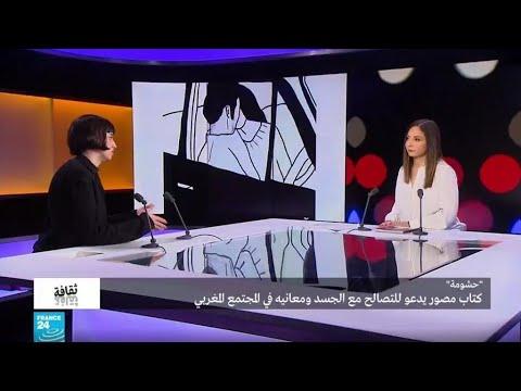 كتاب -حشومة- دعوة للتصالح بين الجسد ومعانيه في المجتمع المغربي  - نشر قبل 1 ساعة