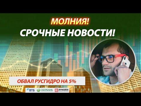 СРОЧНО! РусГидро на Московской бирже обвалилось на 4% на новостях. Что делать трейдерам?