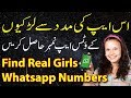 Find the Real Girls Whatsapp Numbers in Urdu and Hindi