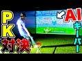 【サッカー】AIキーパーとガチンコPK対決!!