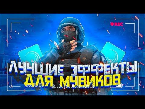 ЛУЧШИЕ ЭФФЕКТЫ ДЛЯ ВАШИХ ВИДЕО (Fragmovie, edit)