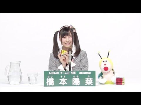 AKB48 チーム8所属 富山県代表 橋本陽菜 (Haruna Hashimoto)