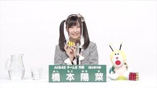 AKB48 49thシングル 選抜総選挙 アピールコメント AKB48 チーム8所属 富...
