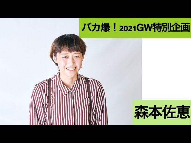 【バカ爆走!2021年GW特別企画】森本佐恵「理系変換~映画のタイトル~」(2021/5/5公開)