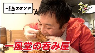 一風堂スタンド→http://www.ippudo.com/store/hamamatsucho/ ☆わっきーT...