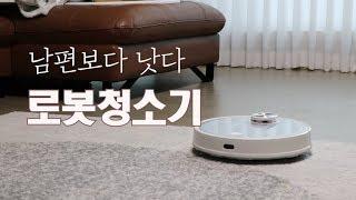 에브리봇 3i 로봇청소기 사용후기, 흡입과 물걸레 청소…