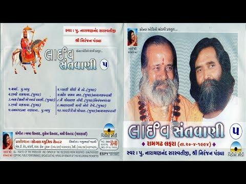 Part-5 | Narayan Swami Bapu & Niranjan Pandya (જુગલબંદી) | Live Santvani | Ramgadh Lafra | 20-4-1994