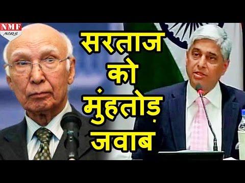 PAK के Sartaj Aziz और Nafees Zakaria के झूठ का Vikas Swarup ने किया पर्दाफाश |MUST WATCH !!!