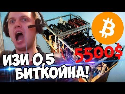 ПАПИЧ ЗАРАБОТАЛ 0,5 БИТКОЙНА! +5500💲 БАКСОВ!