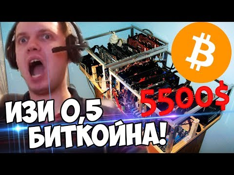 видео: ПАПИЧ ЗАРАБОТАЛ 0,5 БИТКОЙНА! +5500💲 БАКСОВ!