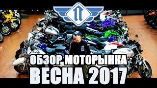 Обзор цен на мотоциклы - весна 2017