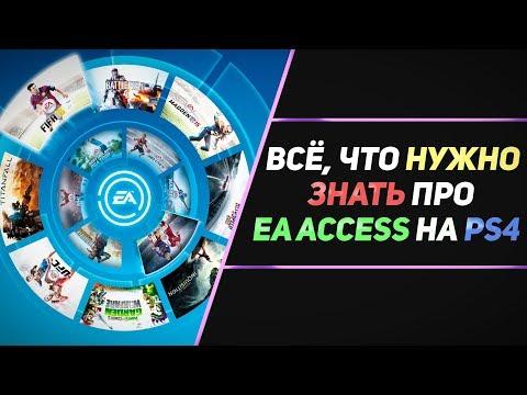 EA ACCESS НА PS4