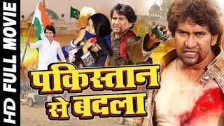 Pakistan se Badla Nirahua Kajal raghwani full trailer HD 2018
