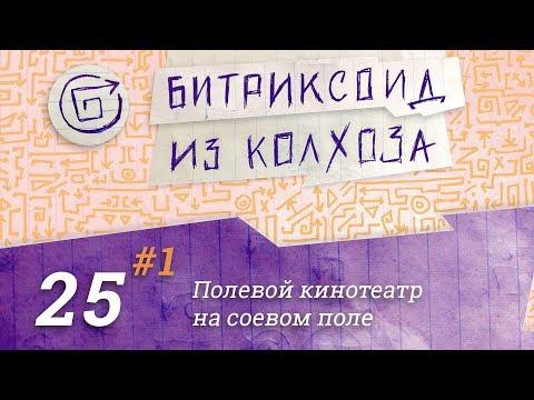 №25(1/2) | Закрепляем использование Ajax | #Битрикс | #Стрим