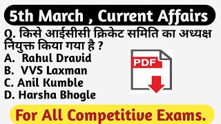 DailyDose#64 | 5th March 2019 Current Affairs | Daily Current Affairs | Current Affairs In Hindi