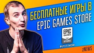 ОТЛИЧНЫЕ БЕСПЛАТНЫЕ ИГРЫ В EPIC GAMES STORE, Анонс King's Bounty 2 и ожидания от GAMESCOM 2019.
