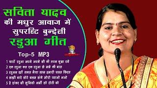 Superhit Bundelkhandi Top 5 Mp3 Song  सविता यादव से सुने बुंदेली वायरल दिल को छूने वाले जबरदस्त गाने