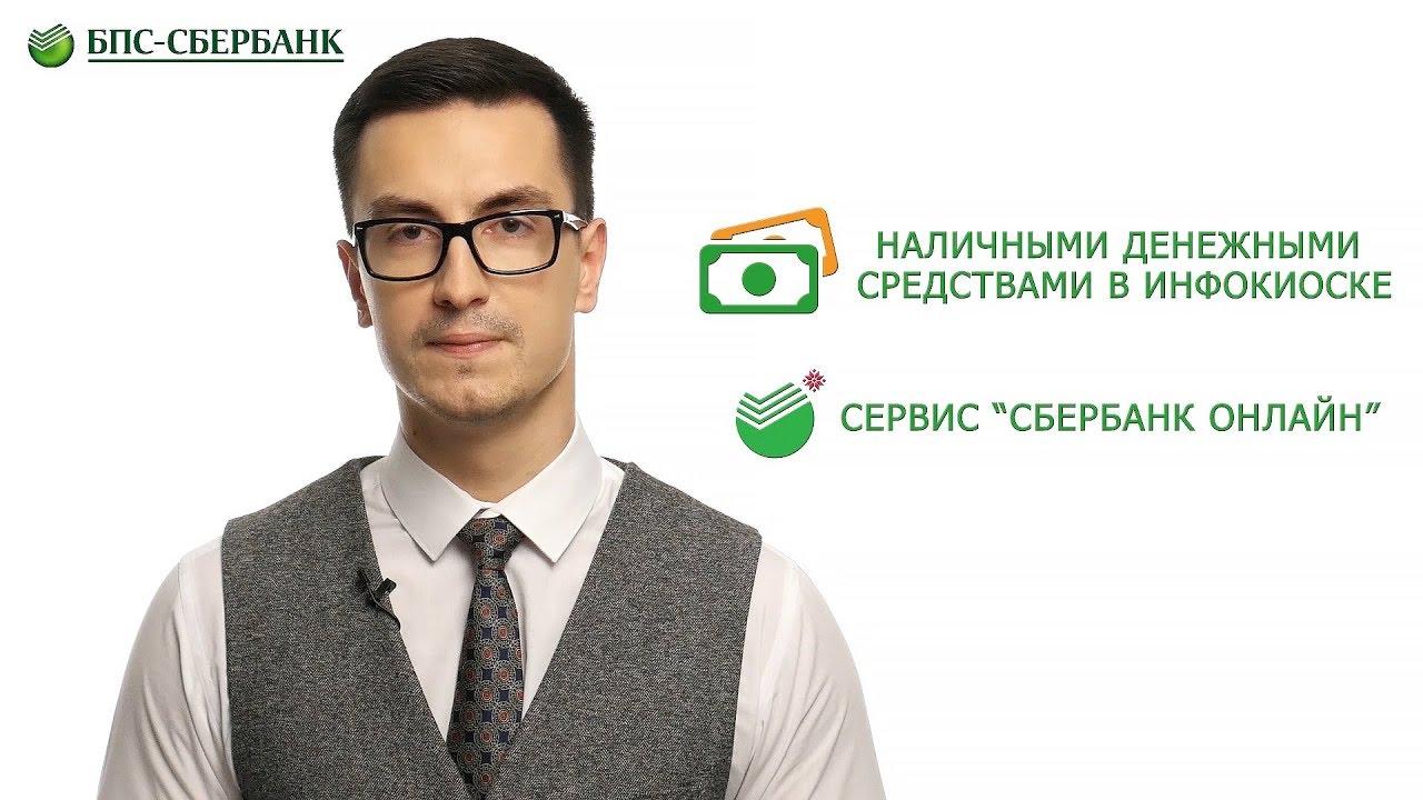 Бпс кредиты на потребительские нужды кредитный калькулятор